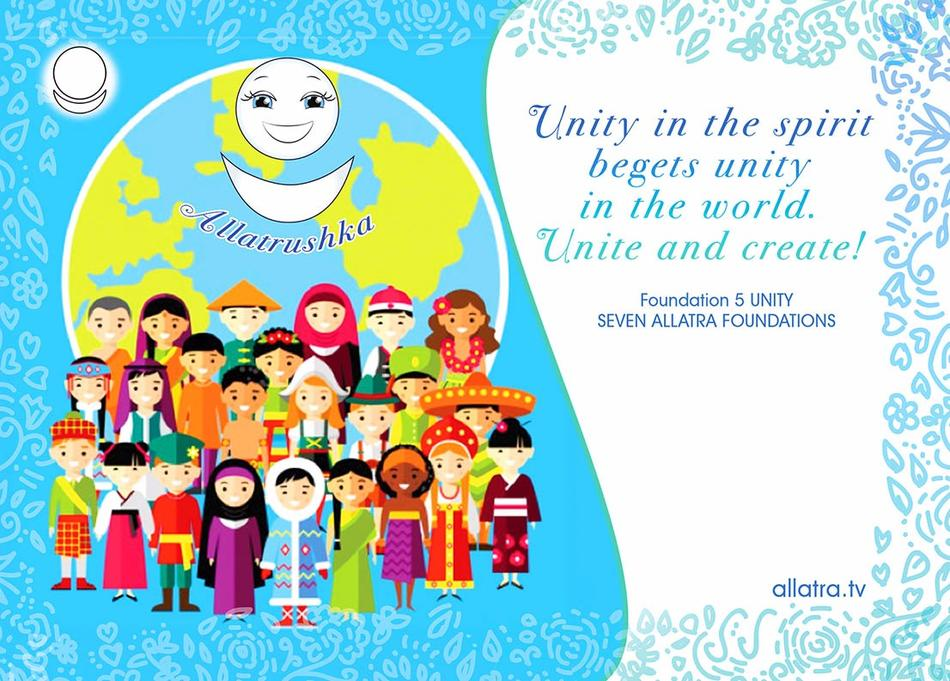 Открытка с Аллатрушкой! Unity in the spirit begets unity in the world. Unite and create!