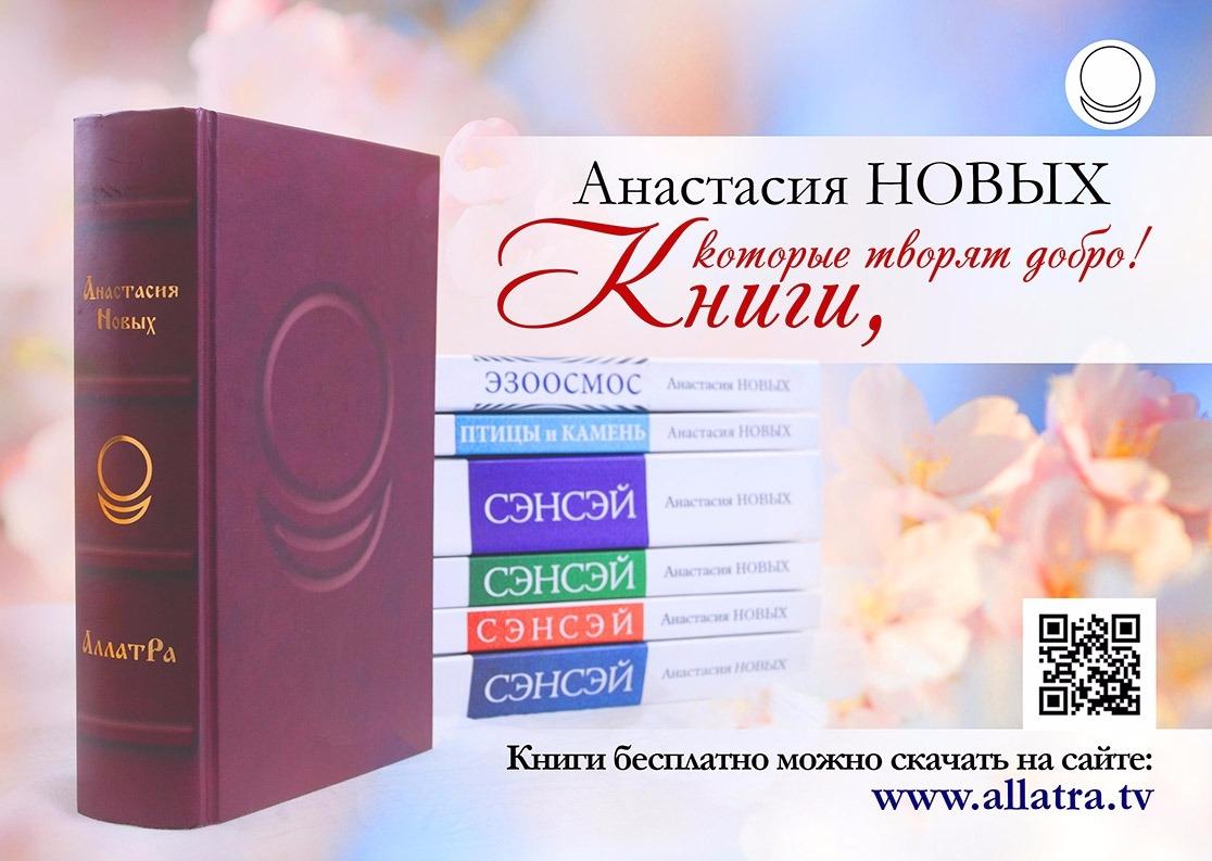 Книги Анастасии Новых для библиотек города Первомайска