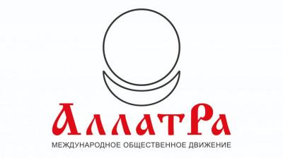 АллатРа Международное общественное движение
