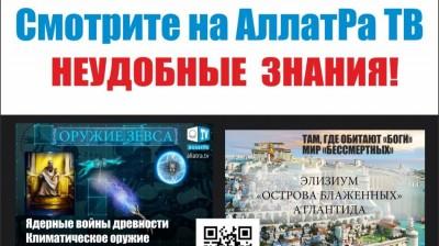 Атлантида - смотрите на АЛЛАТРА ТВ