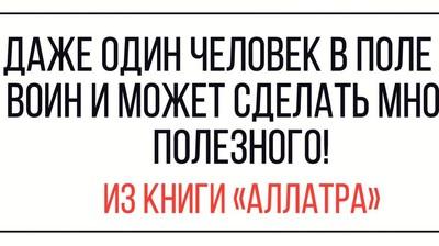 """Автонаклейка """"ДАЖЕ ОДИН ЧЕЛОВЕК В ПОЛЕ - ВОИН..."""""""