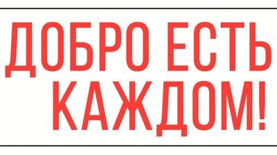 """Автонаклейка """"ДОБРО ЕСТЬ В КАЖДОМ!"""""""