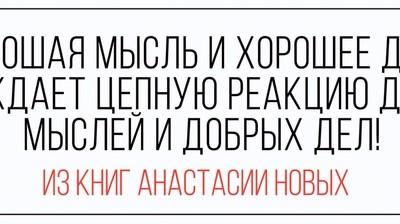 """Автонаклейка """"ХОРОШАЯ МЫСЛЬ И ХОРОШЕЕ ДЕЛО ПОРОЖДАЕТ ЦЕПНУЮ РЕАКЦИЮ ДОБРЫХ МЫСЛЕЙ И ДОБРЫХ ДЕЛ!"""""""