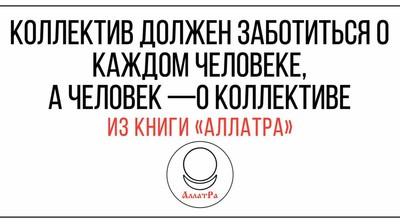 """Автонаклейка """"КОЛЛЕКТИВ ДОЛЖЕН ЗАБОТИТЬСЯ О КАЖДОМ ЧЕЛОВЕКЕ..."""""""
