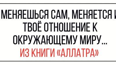 """Автонаклейка """"МЕНЯЕШЬСЯ САМ, МЕНЯЕТСЯ И ТВОЁ ОТНОШЕНИЕ К ОКРУЖАЮЩЕМУ МИРУ..."""""""