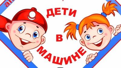Автонаклейка с Аллатрушкой на русском «Дети в машине»