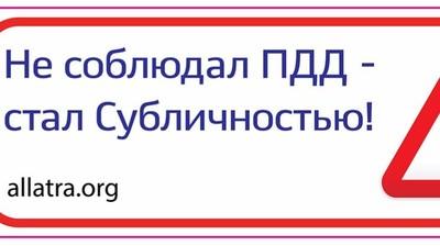 """Автонаклейка """"Не соблюдал ПДД - стал Субличностью!"""""""