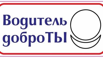 """Автонаклейка """"Водитель доброТЫ"""""""