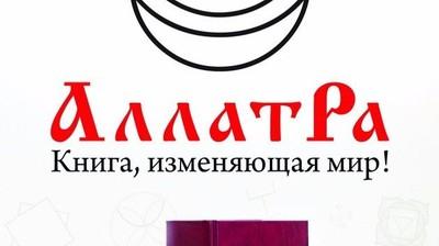 """Баннер """"АллатРа - книга, изменяющая мир!"""""""