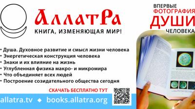 Баннер АллатРа книга, изменяющая мир 80x40