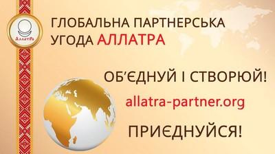 """Баннер """"ГЛОБАЛЬНА ПАРТНЕРСЬКА УГОДА АЛЛАТРА"""""""