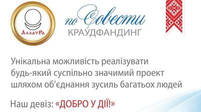 """Баннер """"Краудфандинг по Совести"""""""