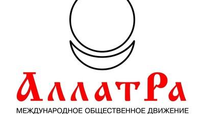 Баннер МЕЖДУНАРОДНОЕ ОБЩЕСТВЕННОЕ ДВИЖЕНИЕ «АЛЛАТРА»