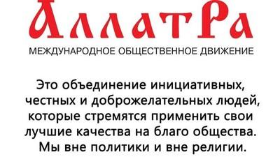"""Баннер МОД """"АллатРа"""" - презентация Международного Общественного Движения"""