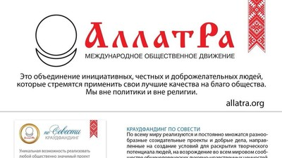 Баннер Проекты МЕЖДУНАРОДНОЕ ОБЩЕСТВЕННОЕ ДВИЖЕНИЕ «АЛЛАТРА»