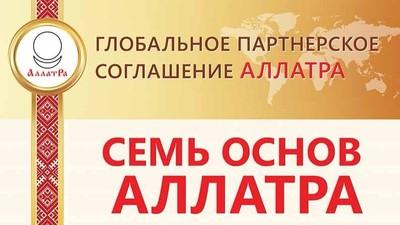 """Баннер """"Семь Основ АллатРа"""""""