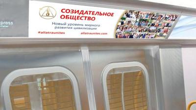 Баннер в метро СОЗИДАТЕЛЬНОЕ ОБЩЕСТВО