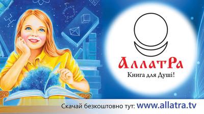Билборд. АллатРа - книга для Души. На украинском