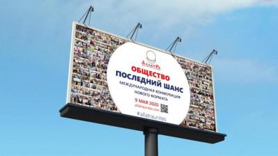 Билборд ОБЩЕСТВО ПОСЛЕДНИЙ ШАНС 9 мая 2020