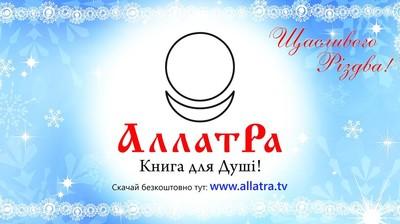 Билборд. Счастливого Рождества! На украинском.