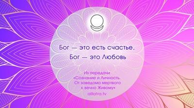 Бог — это есть счастье, Бог — это Любовь.