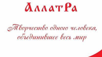 """Брошюра с общей информацией и направлением МОД """"АЛЛАТРА"""""""