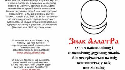 """Буклет о знаке """"АллатРа"""" (Вариант 1)"""
