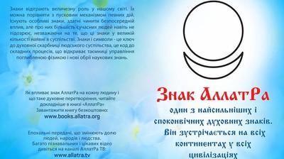 """Буклет о знаке """"АллатРа"""" (Вариант 2)"""