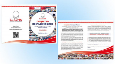 Буклет ОБЩЕСТВО ПОСЛЕДНИЙ ШАНС 9 мая 2020