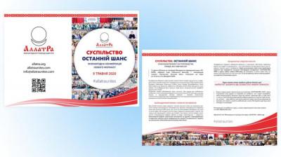 Буклет СУСПІЛЬСТВО ОСТАННІЙ ШАНС 9 травня 2020