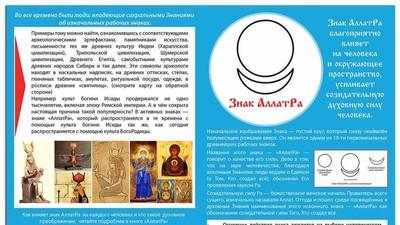 Буклет «Знак АллатРа»