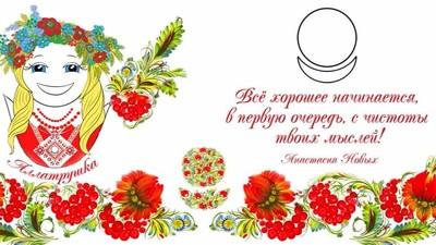Чашка с Аллатрушкой Всё хорошее начинается, в первую очередь с чистоты твоих мыслей!