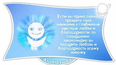 Добрый мотиватор с Аллатрушкой! Если вы прямо сейчас проявите своё внимание к глубинным чувствам любви и благодарности...