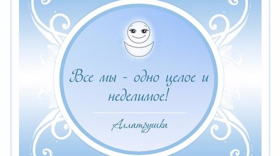 Добрый мотиватор с Аллатрушкой! Все мы – одно целое и неделимое!