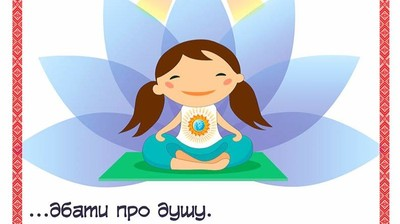 Добрый мотиватор с Аллатрушкой на украинском «Доброта – это заботиться о душе»