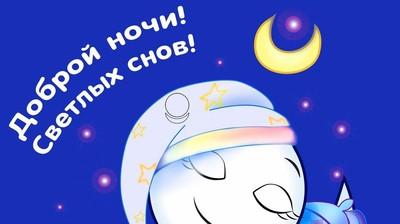 Добрый мотиватор с Аллатрушкой! Доброй ночи! Светлых снов!