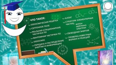 Добрый мотиватор с Аллатрушкой! Доклад «ИСКОННАЯ ФИЗИКА АЛЛАТРА»