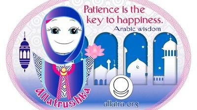 Добрый мотиватор с Аллатрушкой на английском «Арабская мудрость - Терпение – ключ к радости»
