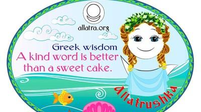 Добрый мотиватор с Аллатрушкой на английском «Греческая мудрость - Ласковое слово лучше сладкого пирога»