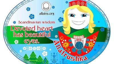 Добрый мотиватор с Аллатрушкой на английском «Скандинавская мудрость - У преданного сердца прекрасные глаза»