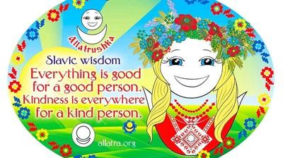 Добрый мотиватор с Аллатрушкой на английском «Славянская мудрость - Хорошему всё хорошо. Доброму везде добро»