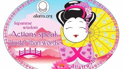 Добрый мотиватор с Аллатрушкой на английском «Японская мудрость - Дела говорят громче слов»