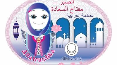 Добрый мотиватор с Аллатрушкой на арабском «Арабская мудрость - Терпение – ключ к радости»