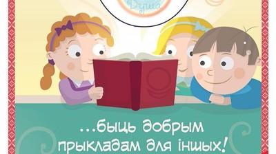 Добрый мотиватор с Аллатрушкой на белорусском «Доброта – это подавать хороший пример другим»