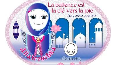 Добрый мотиватор с Аллатрушкой на французском «Арабская мудрость - Терпение – ключ к радости»
