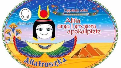 Добрый мотиватор с Аллатрушкой на греческом «Египетская мудрость - Истина рано или поздно все равно выйдет на свет»