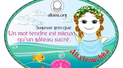 Добрый мотиватор с Аллатрушкой на французском «Греческая мудрость - Ласковое слово лучше сладкого пирога»