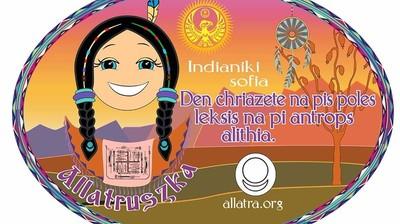 Добрый мотиватор с Аллатрушкой на греческом «Индейская мудрость - Не нужно много слов, чтобы сказать правду»