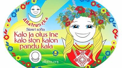 Добрый мотиватор с Аллатрушкой на греческом «Славянская мудрость - Хорошему всё хорошо. Доброму везде добро»