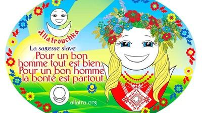 Добрый мотиватор с Аллатрушкой на французском «Славянская мудрость - Хорошему всё хорошо. Доброму везде добро»
